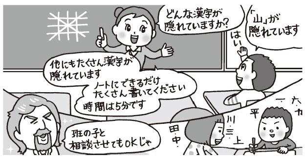 06_楽しい授業