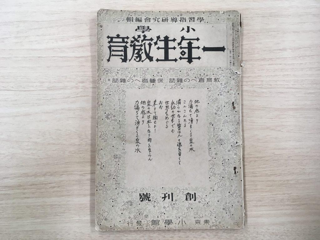 『一年生教育』創刊号の表紙。