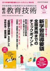 総合教育技術2019年4月号表紙