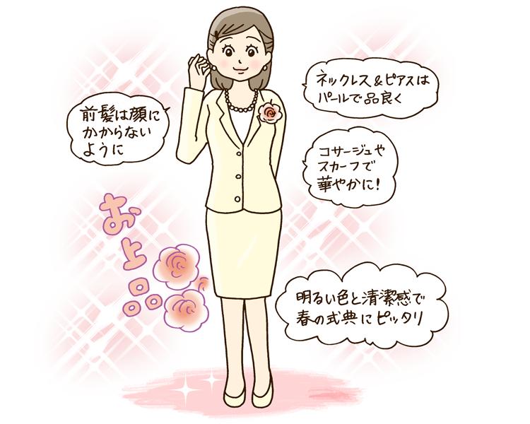 女性教諭ファッション