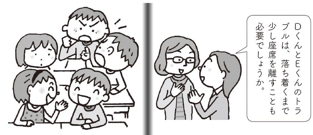 子ども間の人間関係を基に、席順を考える先生
