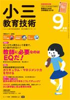 小三教育技術 2018年9号表紙