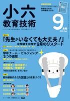小六教育技術 2018年9月号表紙