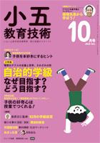 小五教育技術 2018年10月号表紙
