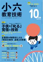 小六教育技術 2018年10月号表紙