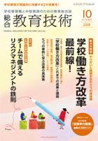 総合教育技術2018年10月号表紙