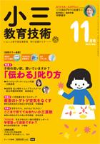 小三教育技術 2018年11月号表紙
