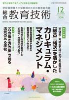 総合教育技術2018年12月号表紙