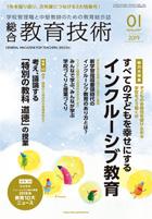 総合教育技術2019年1月号表紙