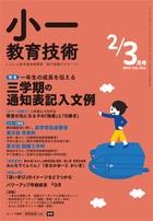小一教育技術 2018年2/3月号表紙