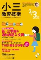 小三教育技術 2019年2/3月号表紙