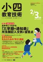 小四教育技術 2019年2/3月号表紙