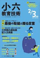 小六教育技術 2019年2/3月号表紙
