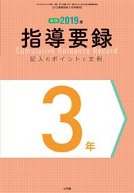 小三教育技術 2019年3月増刊号表紙