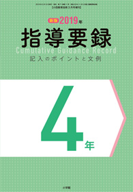 小四教育技術 2019年3月増刊号表紙