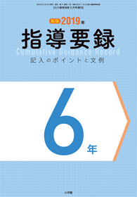 小六教育技術 2019年3月増刊号表紙