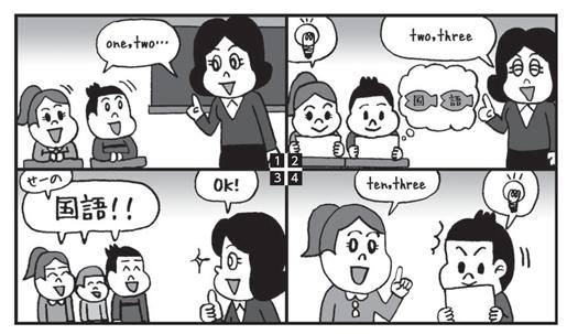 熟語DEフィッシングの4コマ漫画