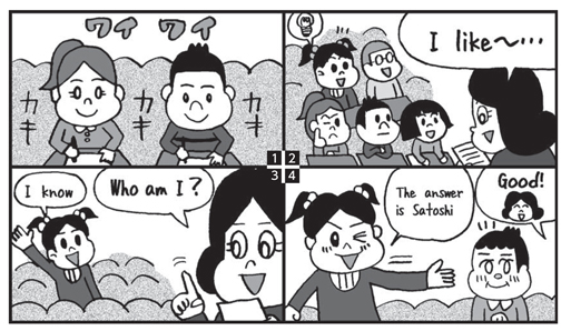 Who am I?の4コマ漫画