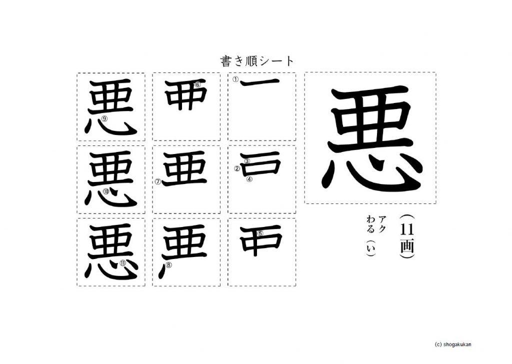 三年生で習う漢字・悪の書き順