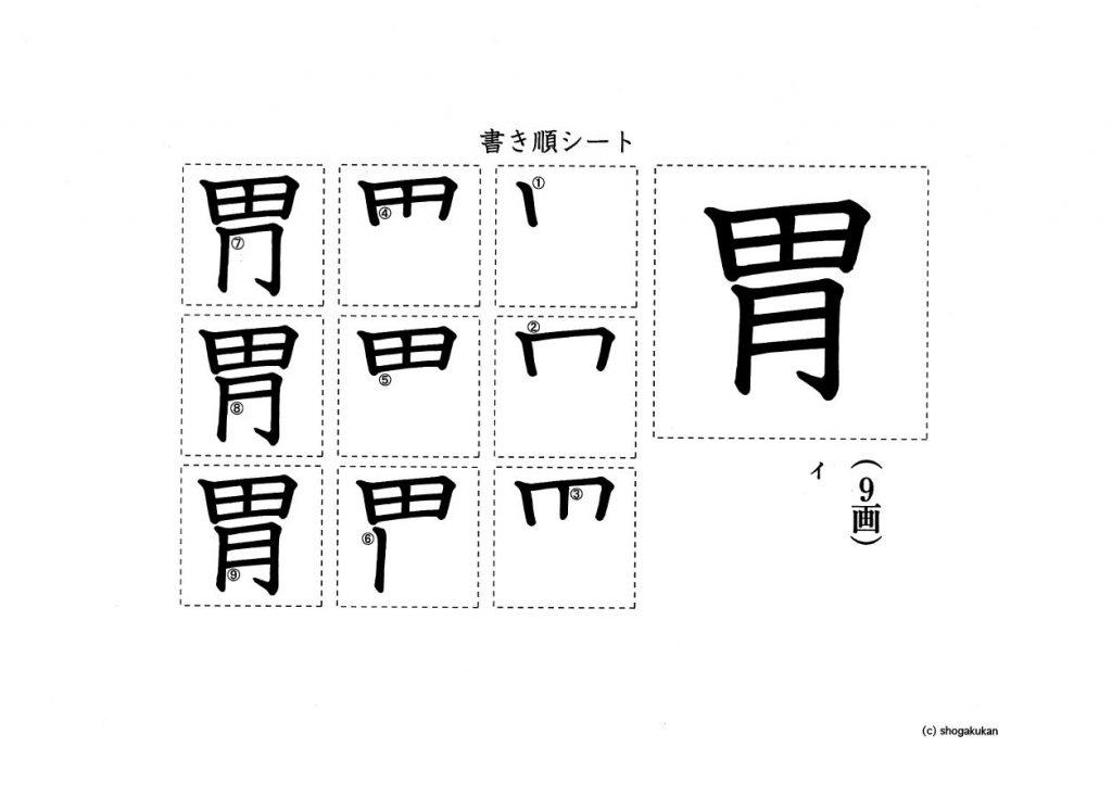 書き順シート六年生で習う漢字みんなの教育技術