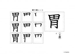 六年生の漢字「胃」の書き順