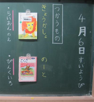 01_教科書とノートを黒板に掲示する