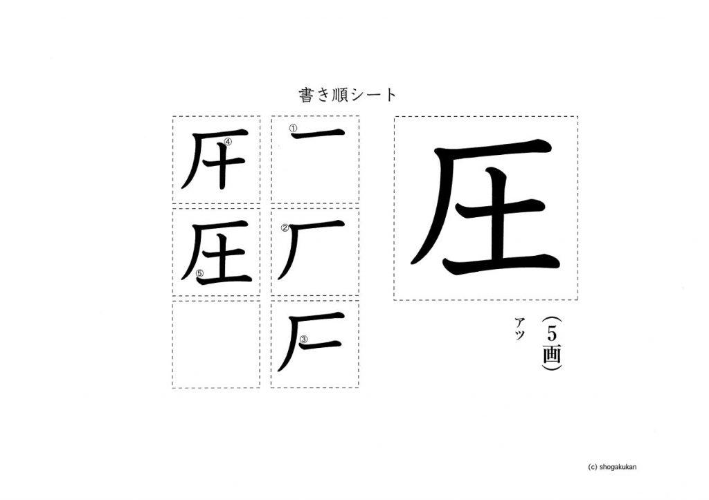 5年生の漢字圧の書き順