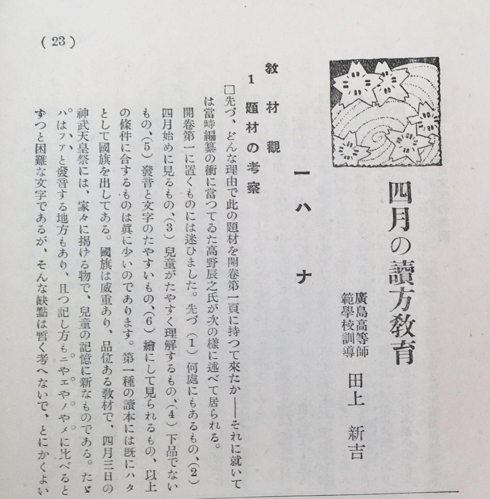 創刊号教科指導の記事。