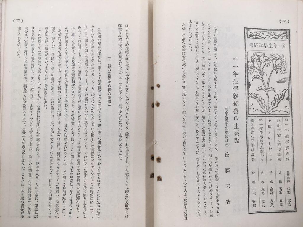 創刊号学級経営の記事。