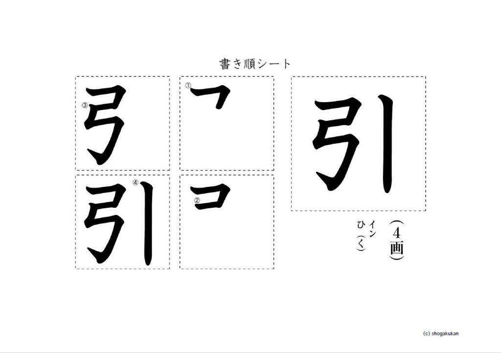 二年の漢字書き順「引」の説明