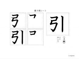二年の漢字書き順「引」の解説