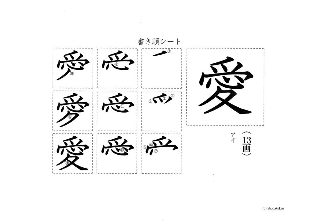 4 年生 プリント 漢字