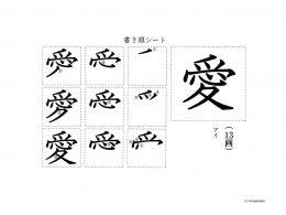 小学4年生の漢字「愛」の書き順