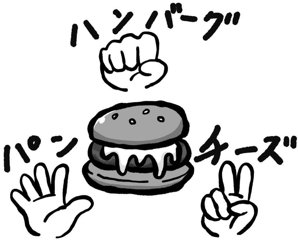 じゃんけんでチーズバーガーを作ろう