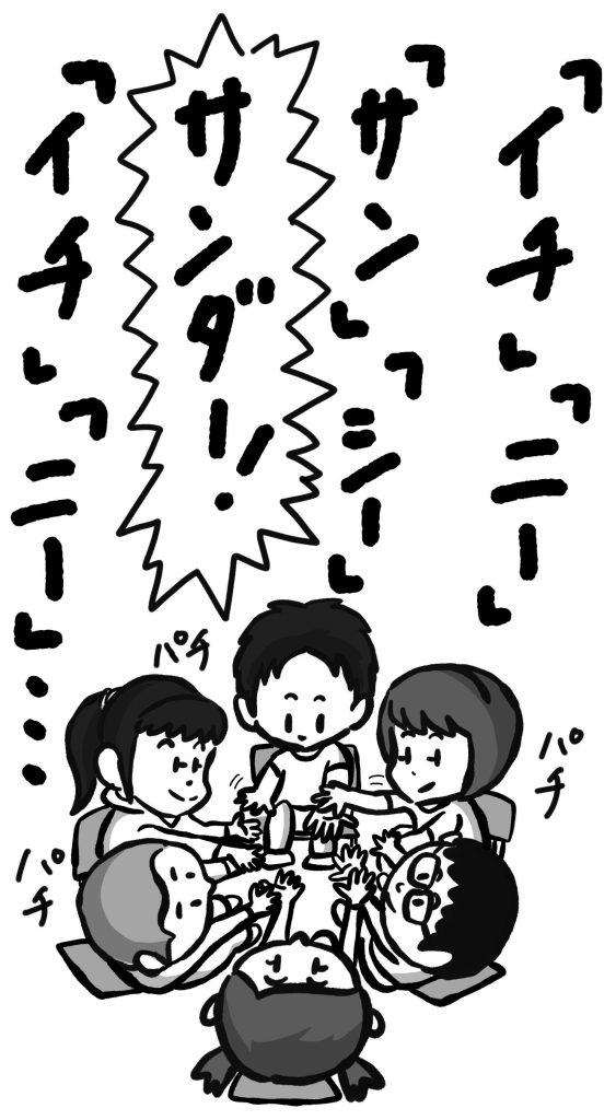 かみなりサンダーゲーム