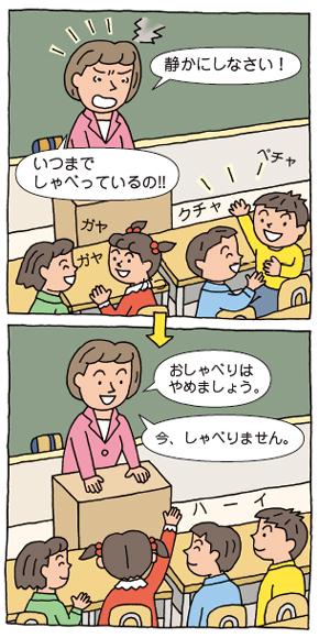 先生「静かにしなさい」「いつまでしゃべってるの!」 ⇒ 先生「おしゃべりはやめましょう」「今、しゃべりません」