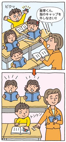 先生「飯塚くん、指のキャップを外しなさい!」 ⇒ 先生(指遊びしている子の机をトントンとたたく)