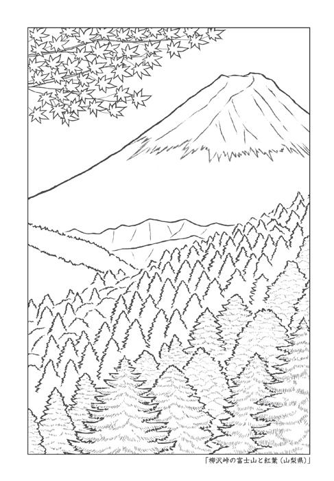 富士山 ぬりえ