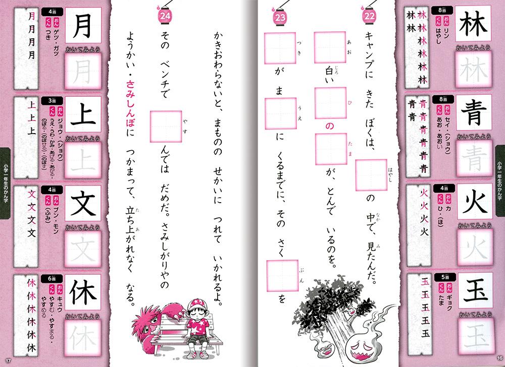 こわ~い漢字ドリル 小学1・2年生