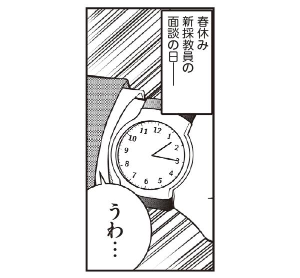 --春休み、新採教員の面談の日。 腕時計は13時15分。 トライだ先生「うわ……」
