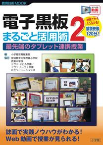 教育技術ムック 電子黒板 まるごと活用術 2