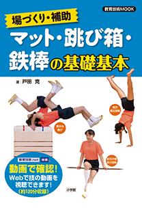 場づくり・補助 マット・跳び箱・鉄棒の基礎基本