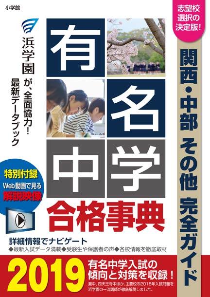 有名中学合格事典2019 関西・中部 その他完全ガイド表紙