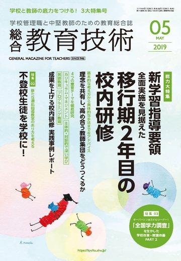総合教育技術 2019年5月号表紙