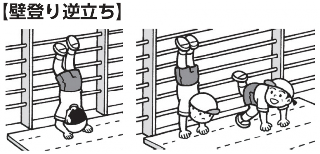 壁登り逆立ち