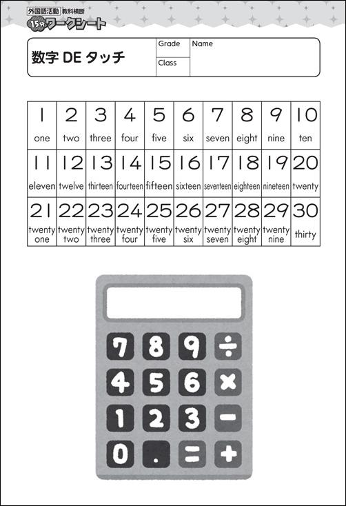 数字DEタッチのワークシート