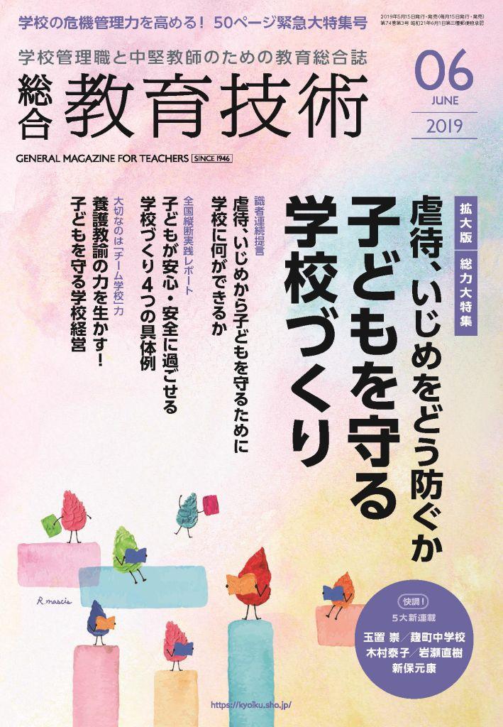 総合教育技術2019年6月号表紙