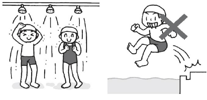 水泳運動の心得