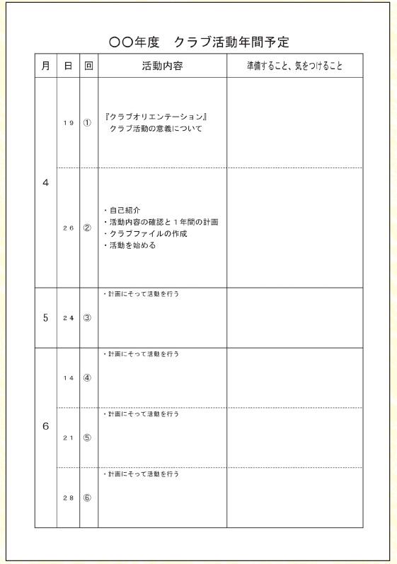 クラブ活動年間予定表