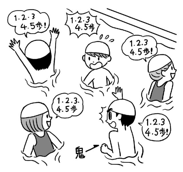 五歩鬼のイラスト